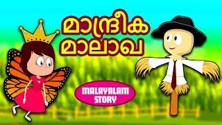മാന്ദ്രീക മാലാഖ in Malayalam | Fairy Tales in Malayalam | Malayalam Story | Malayalam Fairy Tales