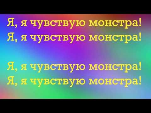 текст песни Я ЧУВСТВУЮ МОНСТРА  Skillet-Monster