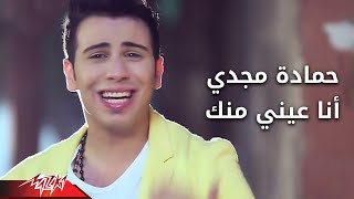 Ana Einy Menak - Hamada Magdy انا عينى منك - حمادة مجدى