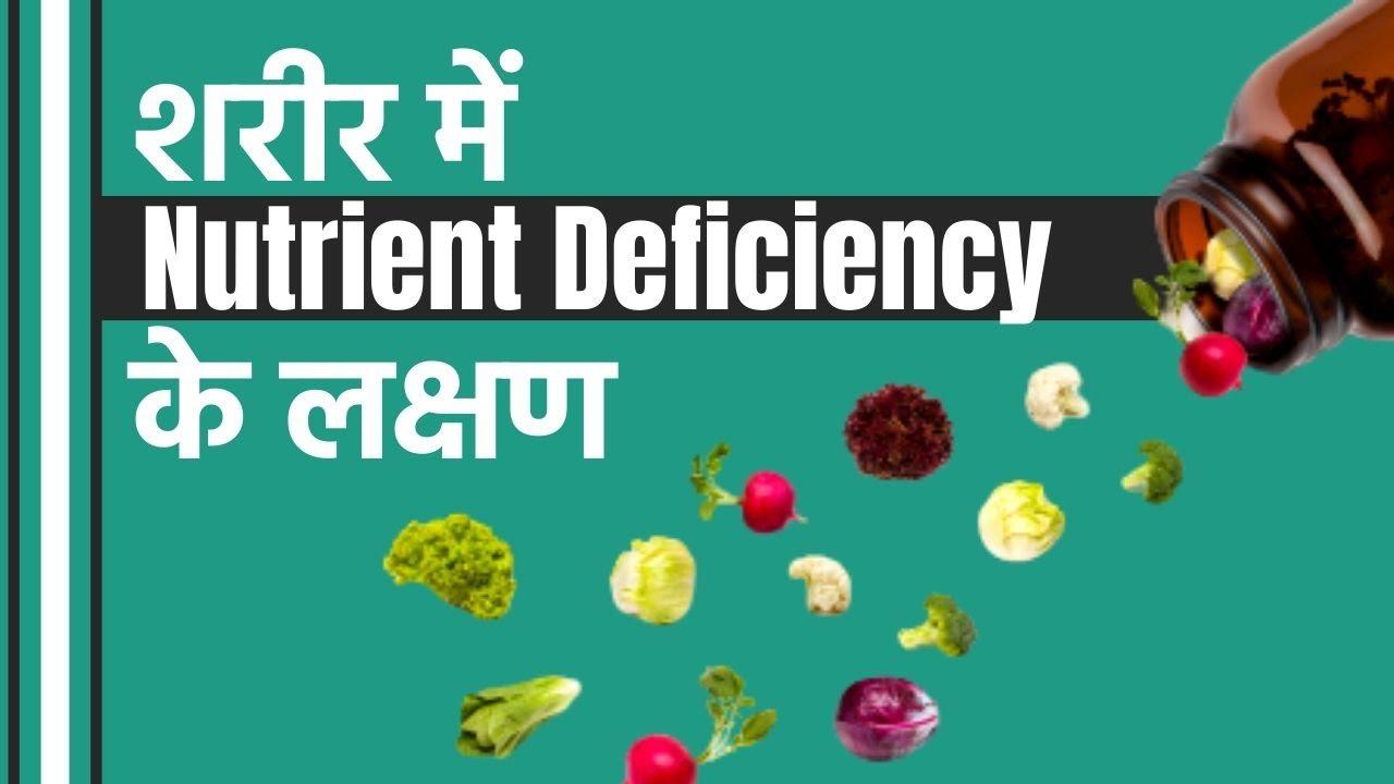Nutrient Deficiency: Vital Nutrients की कमी के संकेत को Ignore करना सही नहीं - Watch Video