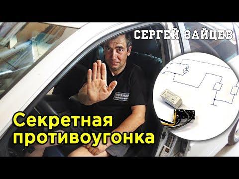 Авторская Защита от Угона Автомобиля (2019)