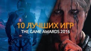 10 лучших игр The Game Awards 2016