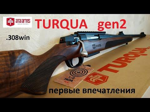ATA ARMS Turqua Gen2. Первые впечатления.