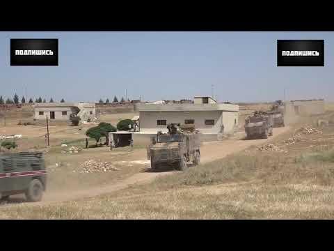 Сирия! 21.05.20 Российско-турецкое патрулирование в районе н.п Айн-Эль-Араб Кобани