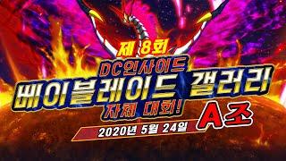 제8회 베이블레이드 갤러리 자체대회 ~예선 A조~