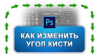 Как изменить угол кисти и направление в фотошопе