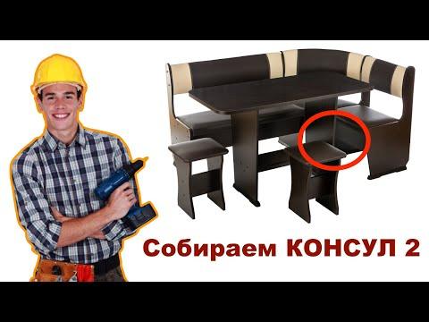 Видеоинструкция по сборке кухонного уголка КОНСУЛ 2 / КОНСУЛ МИНИ