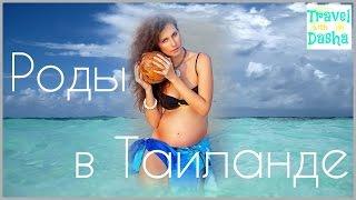 НЕ беременным лучше НЕ смотреть!Роды в Тайланде +беременность в Тайланде +советы беременным. Часть 2(Мой инстаграм: https://instagram.com/msdashafromrussia/ ---------------------------------------------------------------------------------------------------------- Мой блог..., 2015-10-17T06:30:00.000Z)