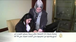 هذه قصتي - شابة تركية تغلبت على مرضها بالموسيقى