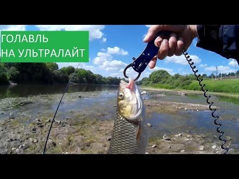 видео ловля язя на ультралайт