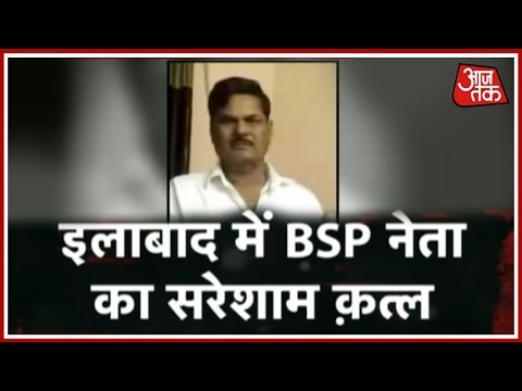 In Allahabad District BSP Leader Mohammed Shami Shot To Dead