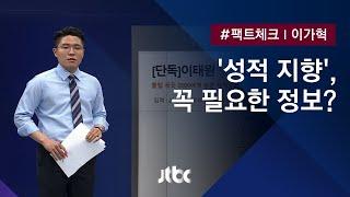 [팩트체크] 확진자 보도에 언급된 '성적 지향', 꼭 필요한 정보? / JTBC 뉴스룸