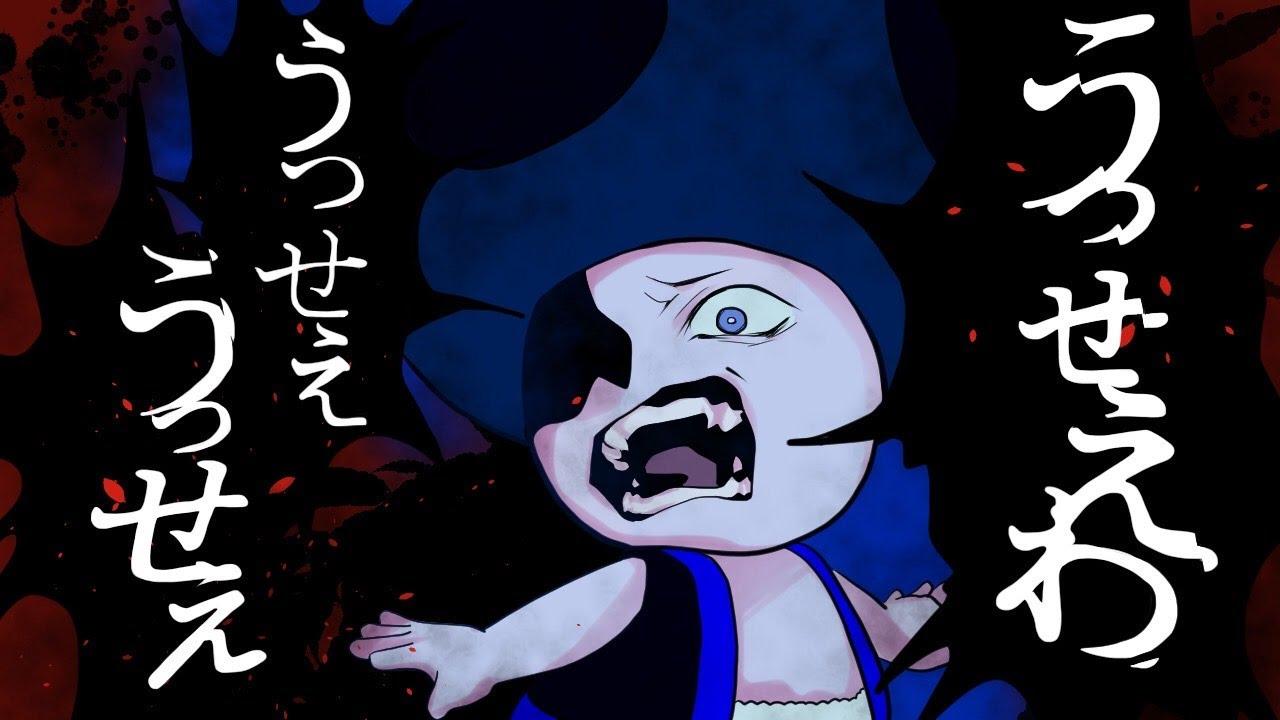 【声真似】キノピオが うっせぇわ 歌ってみた