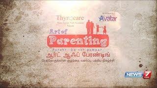 பெற்றோருக்கான குழந்தை வளர்ப்பு பற்றிய நிகழ்ச்சி   Art of Parenting   Velumani Arokiasamy