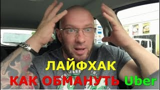 ЛАЙФХАК КАК ОБМАНУТЬ Uber