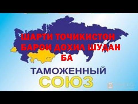 ШАРТИ ТОЧИКИСТОН БАРОИ