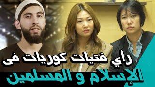 رأي فتيات كوريات في الإسلام و المسلمين