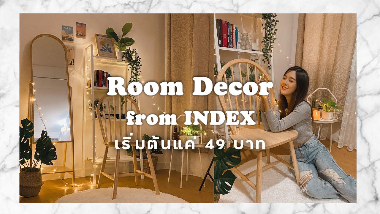ของแต่งห้องจาก Index สไตล์มินิมอล เริ่มแค่ 49 บาท I room decor