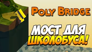 Poly Bridge | Мост для школобуса! #2