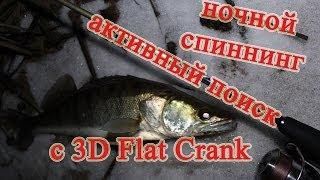 Поиск активного судака с воблером Yo-Zuri 3D Flat Crank