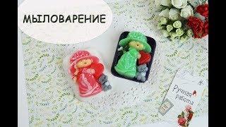 """МЫЛОВАРЕНИЕ! Мыло """"Девочка с котиком"""""""