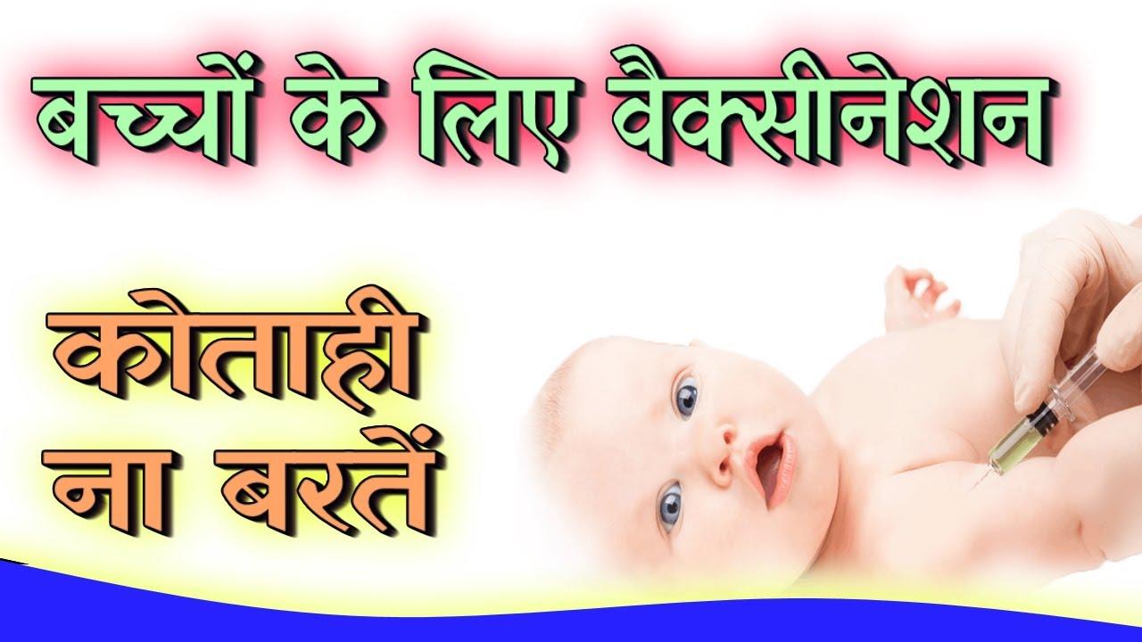शिशु का टीकाकरण- जरूरी जानकारी | Baby vaccination | Pregnancy and Care