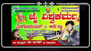 Yake badadadti tamma maya mechhi kannad karaoke with lyrics||ಕನ್ನಡ ಕರೋಕೆ||