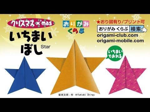 折り紙 Origami・いちまいぼし Star