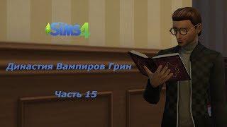 The Sims 4 - Династия Вампиров Грин - Часть 15