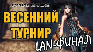 LAN Финал Весеннего турнира по Blade And Soul Русский сервер