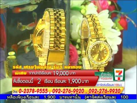 บริษัท โอม มหารวย จำกัด เปิดตัวนาฬิกายันต์ 5 แถว รุ่น 3 เศรษฐีพันล้าน