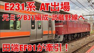 田端EF81牽引でAT出場!元ミツB31編成が武蔵野線へ