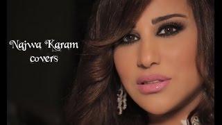 Dal3ouna - Najwa Karam / دلعونا - نجوى كرم