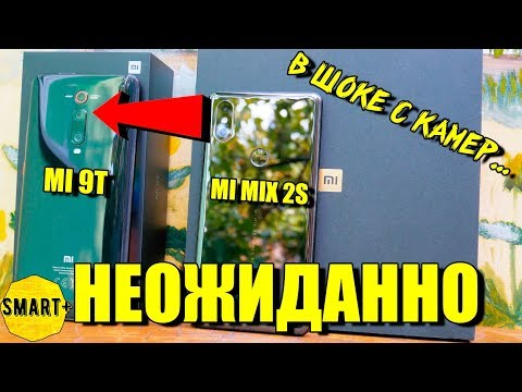Xiaomi Mi 9T Vs Mi MIX 2S: СУБФЛАГМАН 2019 Vs ФЛАГМАН 2018. Что лучше? СРАВНЕНИЕ.