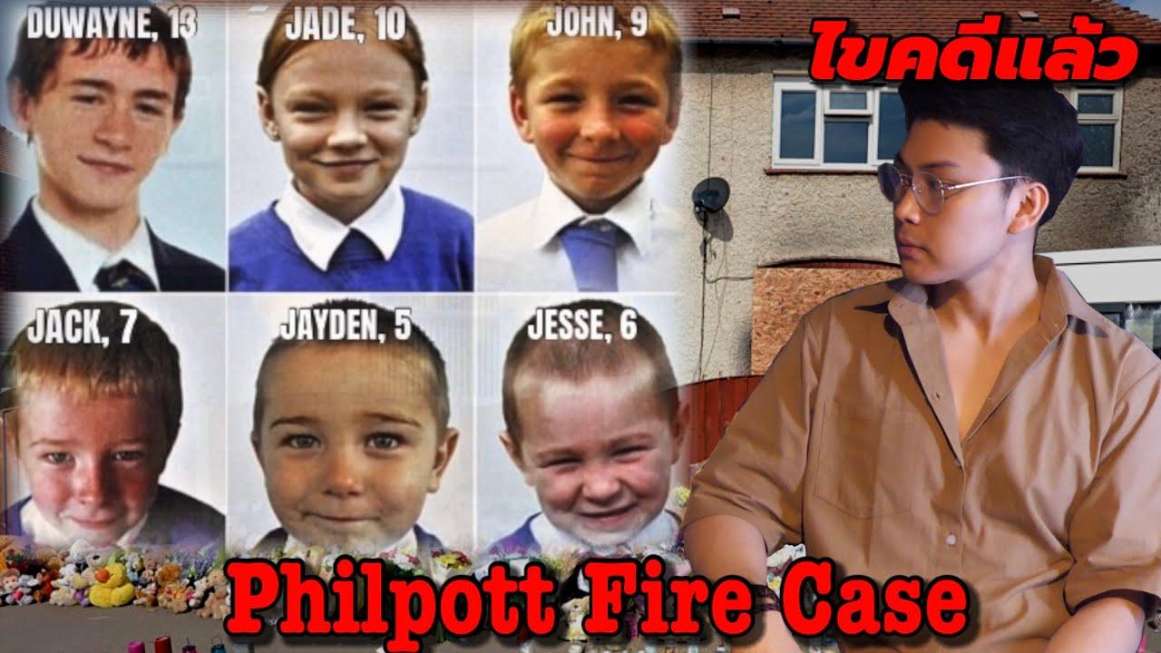 """ Philpott Fire Case "" คดีเพลิงไหม้ปริศนาครอบครัว Philpott  || เวรชันสูตร Ep.34"