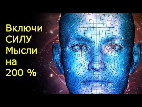 Включи исполнение желаний силой мысли на 200{f0dc581300721073dbc36da9ba0ab00be1d583d1a89df70d687137be6d641692} – Как развить силу мысли и как притянуть удачу