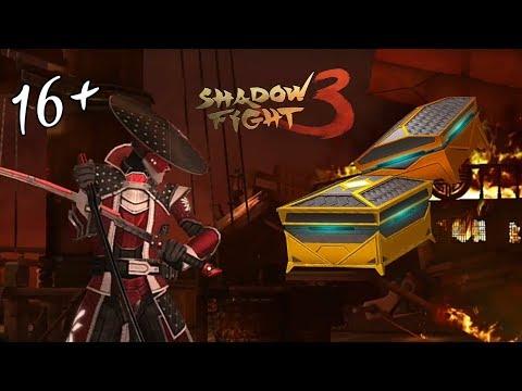 ТЕНЕРЕЗ, СУДЬБОРУБ И ПАРА СУНДУКОВ, Shadow Fight 3 #120