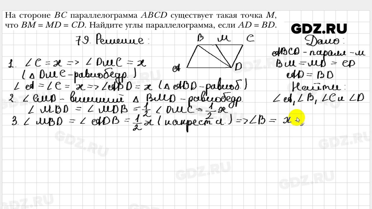 геометрия якир гдз класс дидактическому 9 полонский материалу по мерзляк