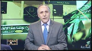 بتشميع مقرهم الرئيسي.. الأردن يصفي حساباته مع الإخوان