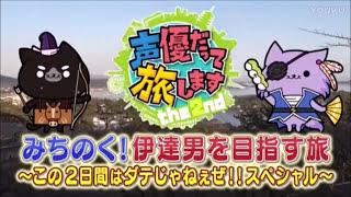 声優だって旅します the 2nd チーム浪川(浪川大輔&蒼井翔太)の宮城旅...