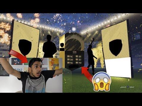 تفجييير بكجات..!!! بداية الحظ البببطططل😍🔥..!!! فيفا 18 Fifa 18