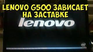 Lenovo G500 зависает на заставке Lenovo, не включается / Ремонт зависающего ноутбука(, 2015-11-02T06:00:00.000Z)