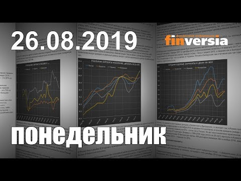 Новости экономики Финансовый прогноз (прогноз на сегодня) 26.08.2019