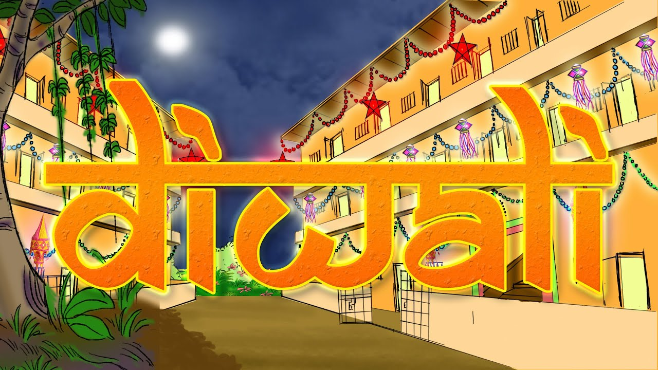 Video Story For Kids In Hindi