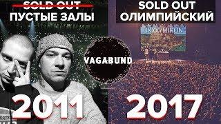 VAGABUND: SCHOKK и OXXXYMIRON. С низов до ОЛИМПИЙСКОГО. . Вклад в рэп с 2011-2017