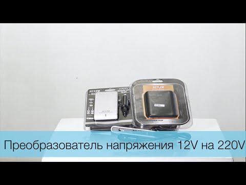 Автомобильный преобразователь напряжения 12V в 220V