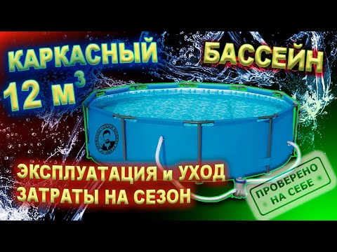 Эксплуатация каркасного бассейна, уход за водой, затраты на сезон