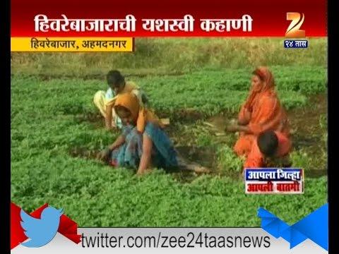 Hiware Bazar | Ahmednagar Success Story On Water Managment