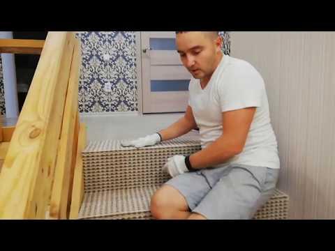Обшивка лестницы ковролином, на фанеру. Часть 2.