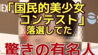 「国民的美少女コンテスト」で落選してた驚きの有名人まとめ 関連動画 ...